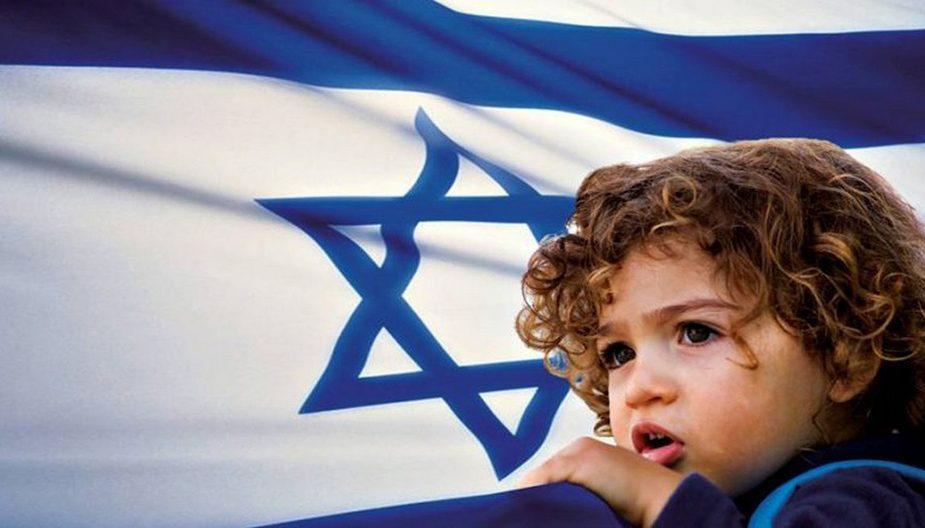 Для детей евреев и их семей
