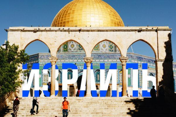 ПМЖ в Израиле