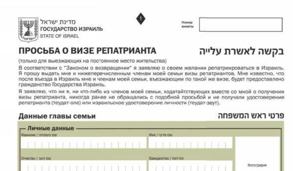 Анкета для выезда на ПМЖ в Израиль